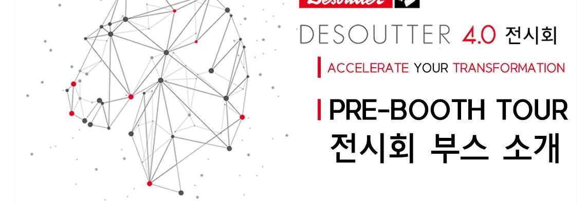 [Desoutter 4.0 전시회] Desoutter 4.0